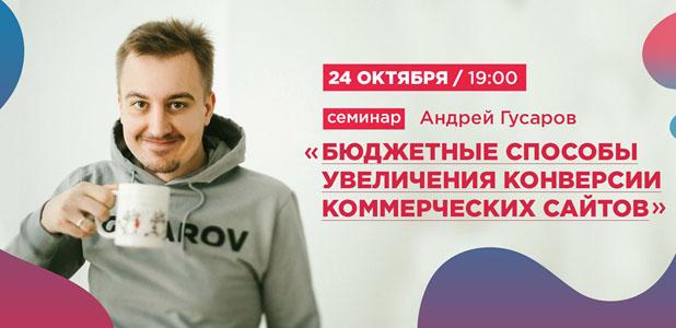 http://www.bezriska.biz/wp-content/uploads/2017/10/seminar-gusarov.jpg